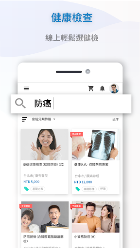 醫聯網 screenshot 5