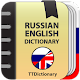 Russian-English and English-Russian dictionary (app)