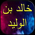 إعرف من خالد بن الوليد icon