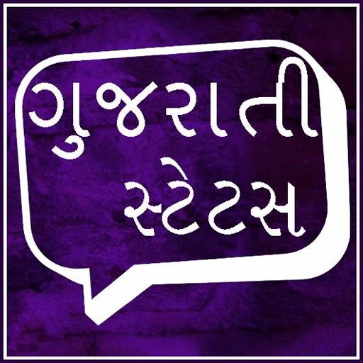 娛樂App|Gujarati Status LOGO-3C達人阿輝的APP