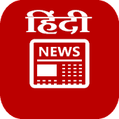 Hindi News Papers Online