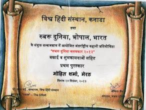 Photo: Winner of 'International Kalamkaar 2013' Contest by World Hindi Organization (Canada) & Roobaru Duniya, Bhopal (India) - May 2013