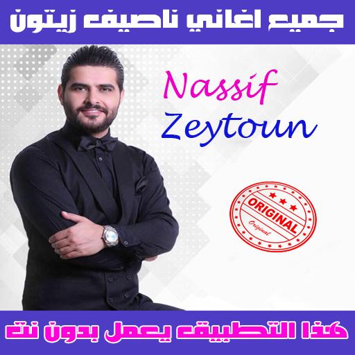 ناصيف زيتون بدون نت 2018 - Nassif Zeytoun app (apk) free download for Android/PC/Windows