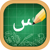 Arabic Alphabet, Arabic Letters Writing
