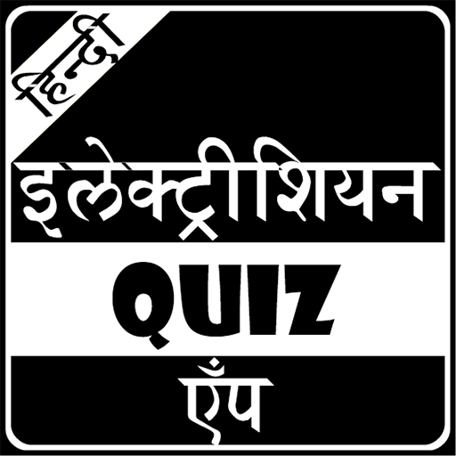 ITI Electrician Quiz