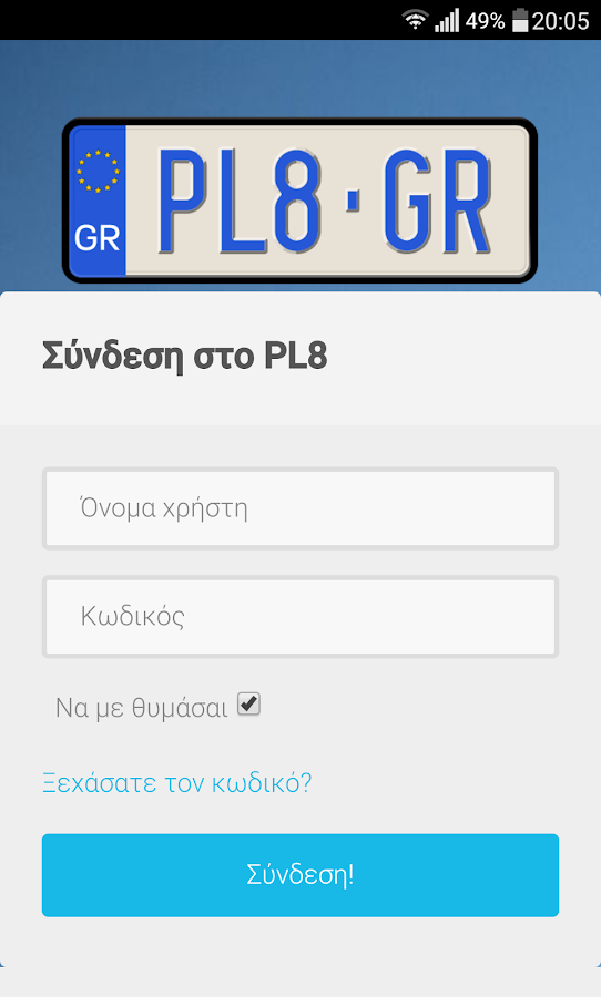 PL8.gr- screenshot