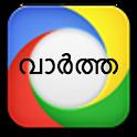 Malayalam news icon