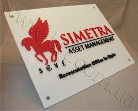 Photo: Табличка для наружного применения. Объемные элементы из акрила. Сделано для компании Симетра.