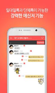 캔디톡 - 20대 30대의 친구만들기(채팅 미팅) - náhled