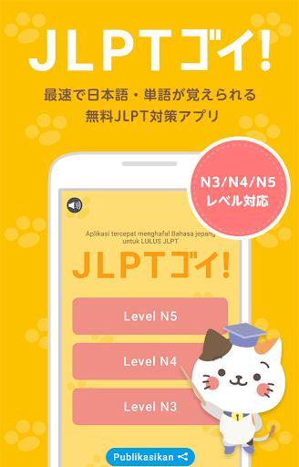 日本語能力試験対策 JLPTゴイ 【インドネシア語版】