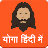 DoYogaDaily - Yoga app in hindi - pictures,quotes