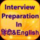 Interview Preparation App - Hindi & English Download on Windows