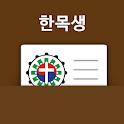 한목생 소통방(한국 목회자 생활대책운동본부) icon