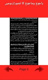 Yajoj Majoj in Islam Urdu New - náhled