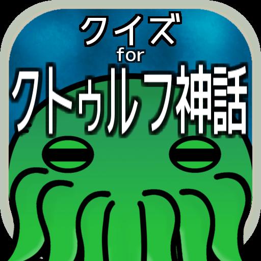 クイズforクトゥルフ神話 益智 App LOGO-硬是要APP