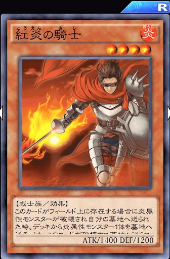 紅炎の騎士