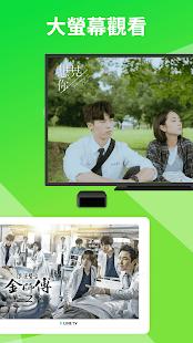 LINE TV 精彩隨看 - 免費追劇線上看 Screenshot