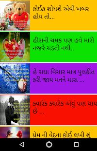 Gujarati Love Shayari WhatsApp Status - náhled