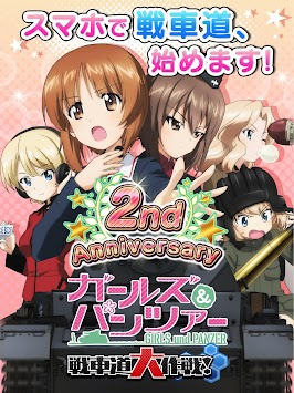 Girls und Panzer tanks Road Battle! apk screenshot