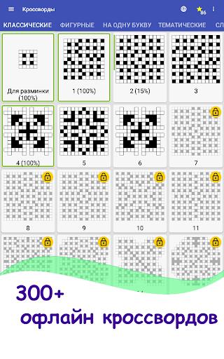 Russian Crosswords 1.12.2 screenshots 13