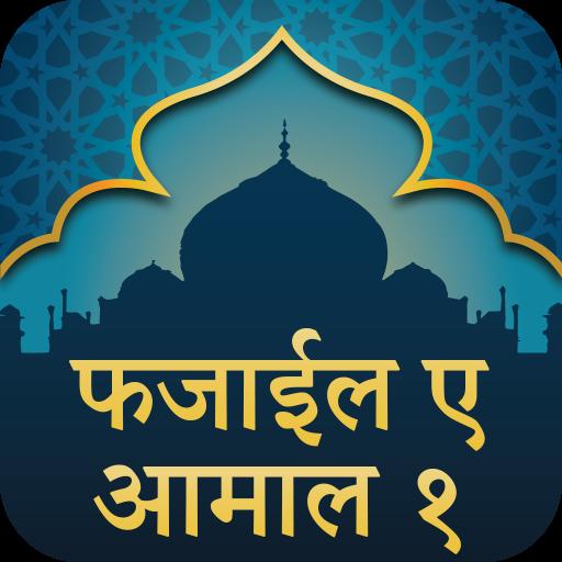 Hindi Fazail e Amaal Part 1