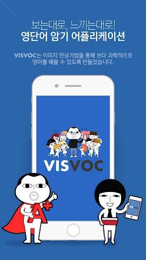 ビーズボーク - VISVOC英語の単語アプリ