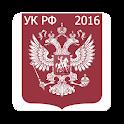 Уголовный кодекс РФ 2016 (бсп)