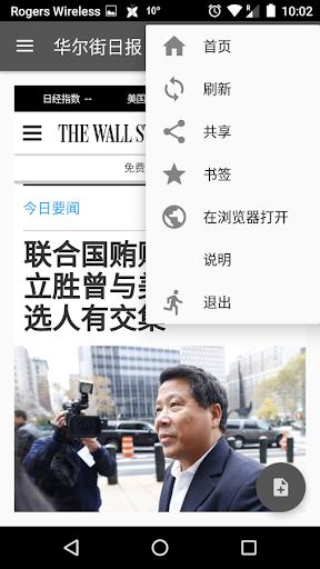 世界中文网集合Pro Chinese in World screenshot