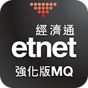 etnet MQ Pro (Mobile) icon
