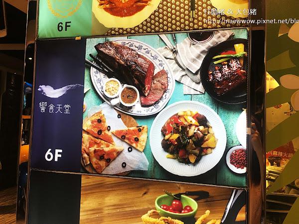 饗食天堂信義店 ll 升級後CP值重回吃到飽排行榜第一名|壽星優惠影音食記