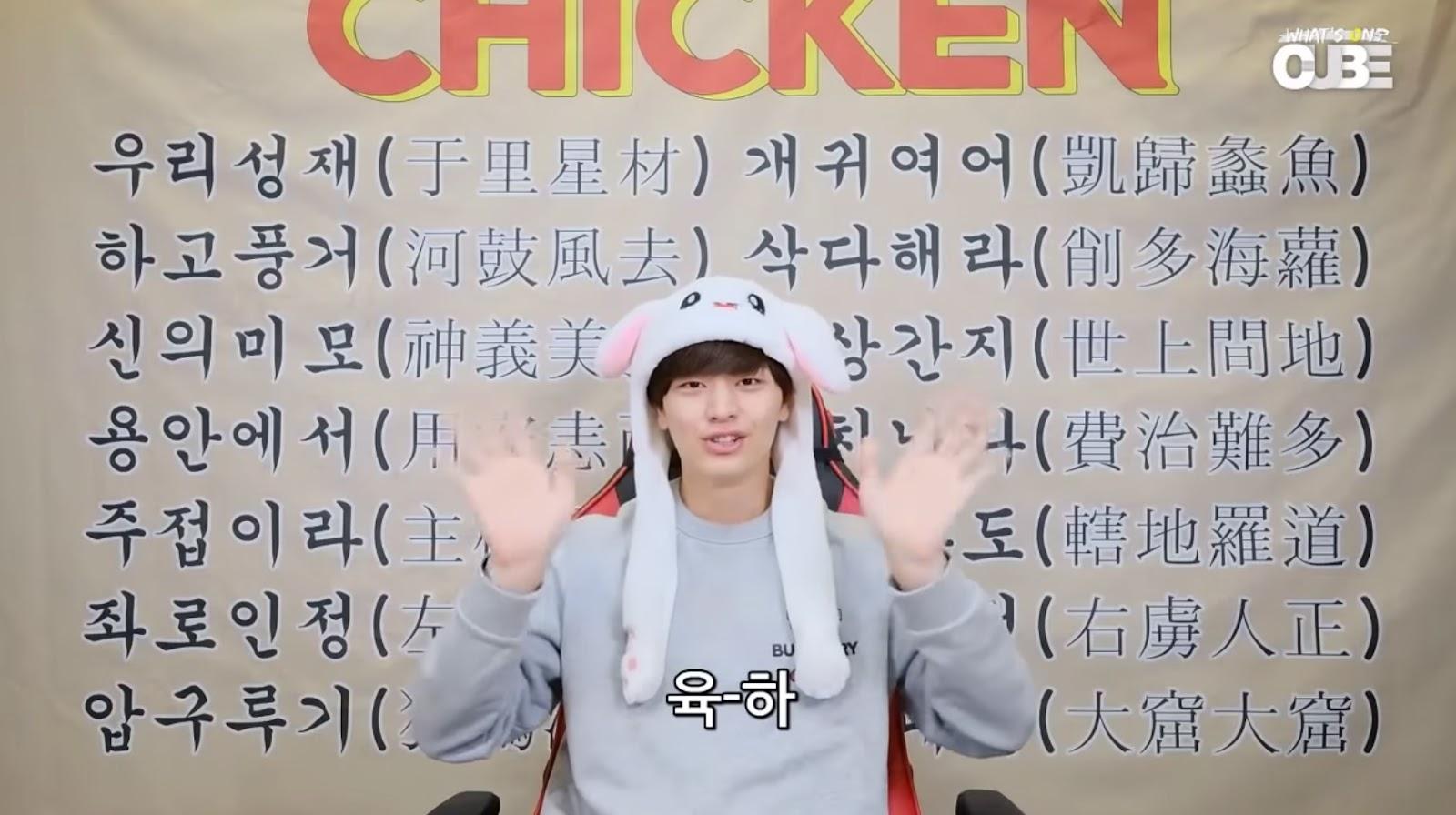 yook sung jae cube
