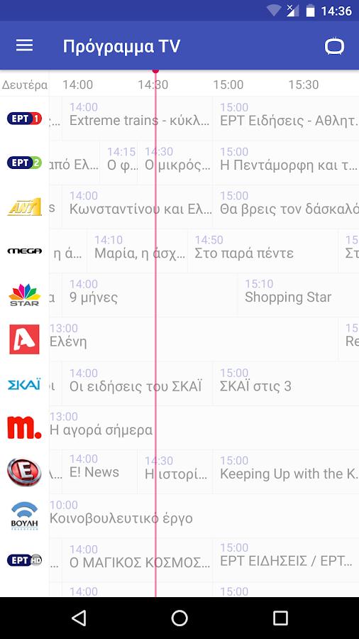 Πρόγραμμα Τηλεόρασης - TV Guide - Προγραμμα TV - στιγμιότυπο οθόνης