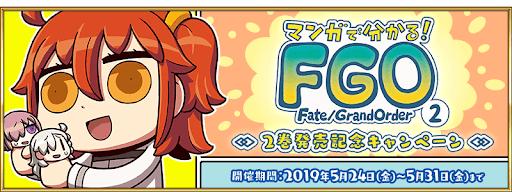 マンガでわかるFGO2巻発売記念キャンペーン
