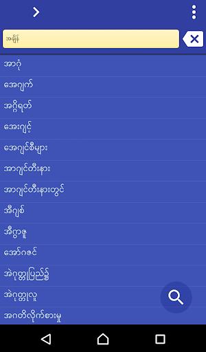 缅甸语 - 中文 简体 字典