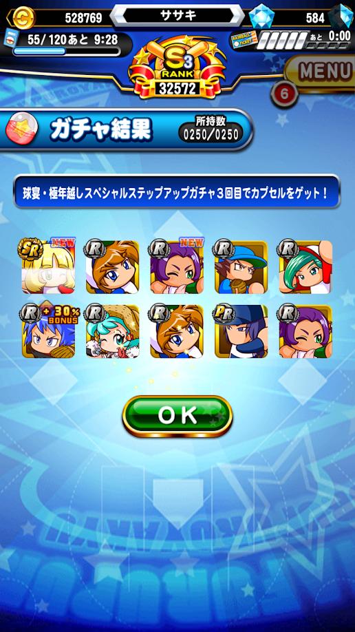 冴木ガチャ30連目