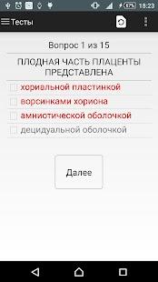 Мед. тесты (ПМГМУ) - náhled