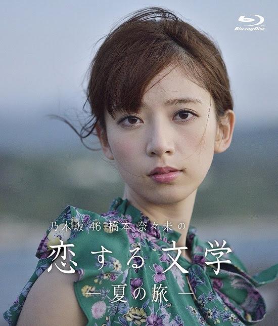 (Blu-ray Disc) 乃木坂46 橋本奈々未の恋する文学 – 夏の旅 – Blu-ray