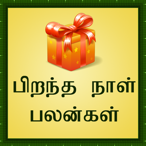 Birthday Palangal - Apps on Google Play