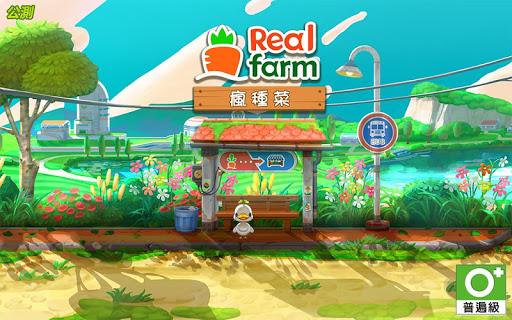 RealFarm: u760bu7a2eu83dc 1.2.8 screenshots 2