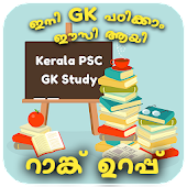 Kerala PSC GK : Free Kerala PSC Question Bank Android APK Download Free By A4akhilsudha