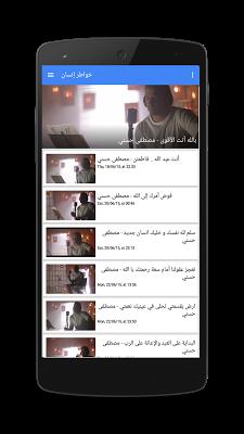إنسان جديد - screenshot