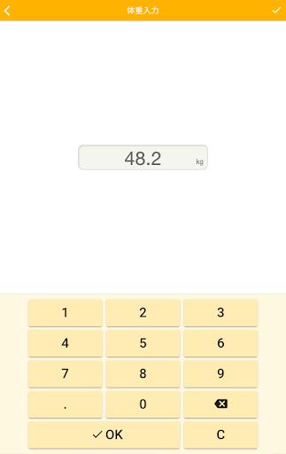シンプル体重管理 screenshot 21