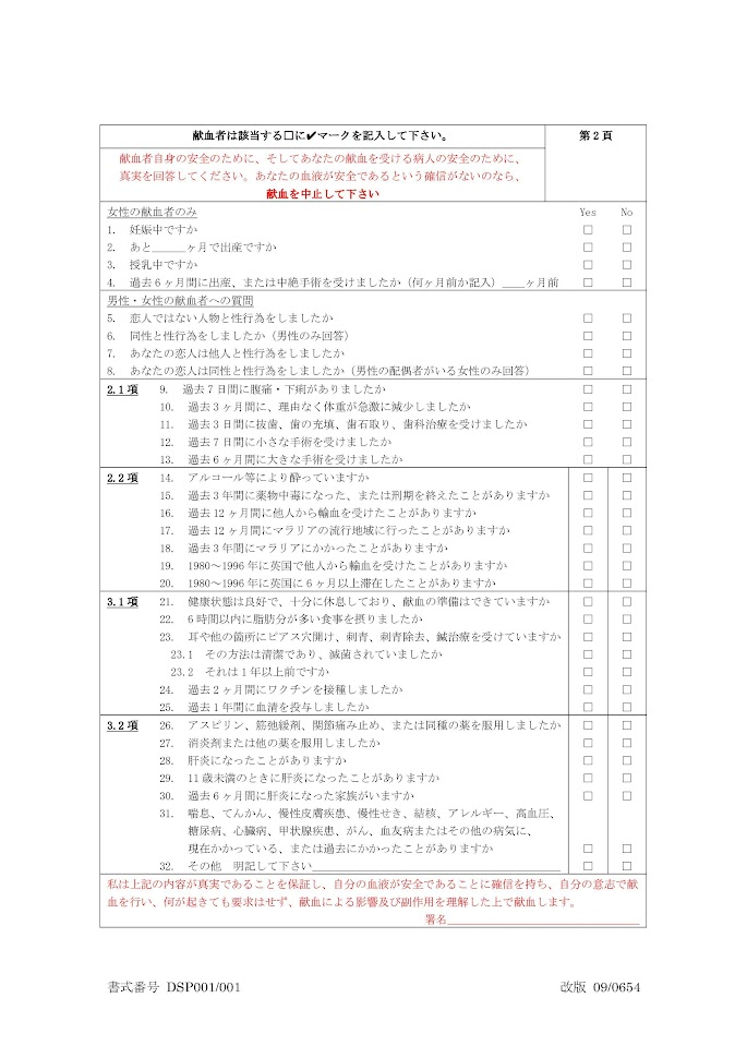 (タイの献血問診票・日本語訳 p2)