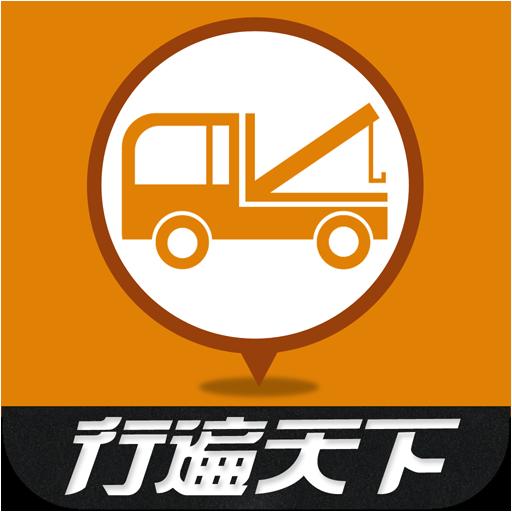 行遍天下道路救援 交通運輸 App LOGO-APP試玩