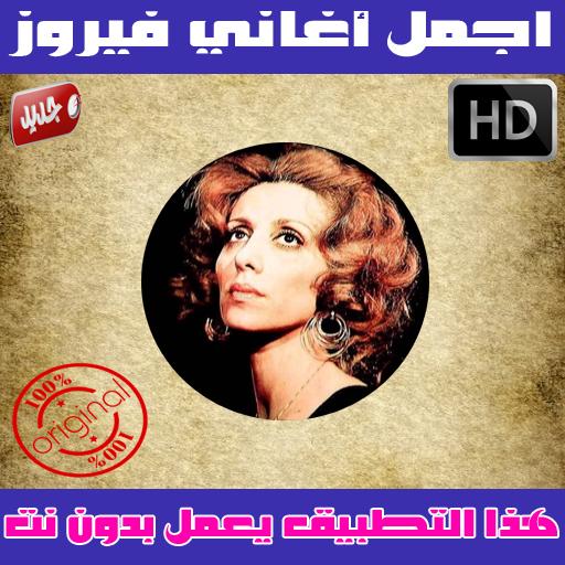 اغاني فيروز بدون نت - Fairuz Mp3