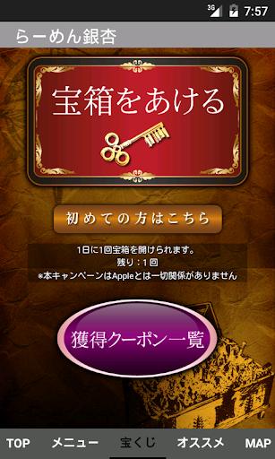 無料生活Appのらーめん銀杏 記事Game