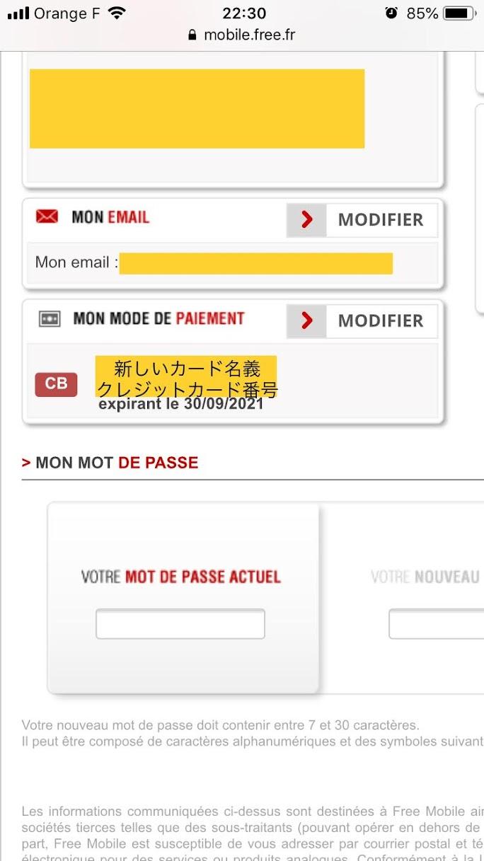 free mobile 支払い方法の変更 クレジットカード MON MODE DE PAYMENT / 私の支払い方法