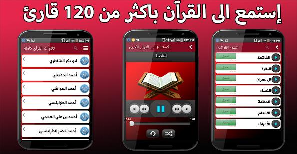دينك الإسلامي - قرآن كريم، أدعية، أذكار، قصص، سبحة - náhled