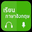 เรียนภาษาอังกฤษฟรี icon