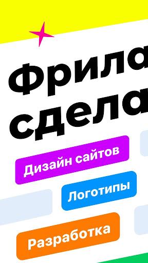 Download FL.ru u0444u0440u0438u043bu0430u043du0441 u0438 u0440u0430u0431u043eu0442u0430 u043du0430 u0434u043eu043cu0443 1.13.0 1